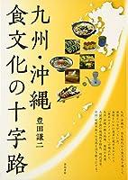 九州・沖縄 食文化の十字路