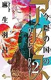 今際の国のアリス RETRY(2) (少年サンデーコミックス)