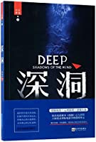 Deep Shadows of the Mind (Chinese Edition)