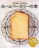 荻山和也×cuoca ホームベーカリーの本 (三才ムック vol395)