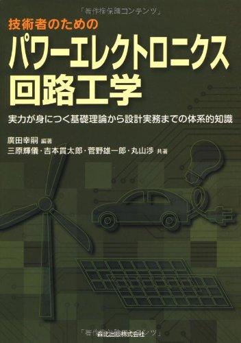 技術者のためのパワーエレクトロニクス回路工学-実力が身につく基礎理論から設計実務までの体系的知識の詳細を見る