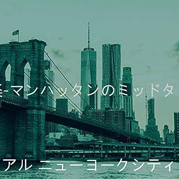器楽-マンハッタンのミッドタウン
