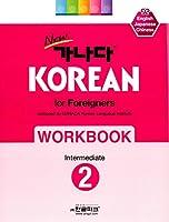 NewカナタKOREAN FOR FOREIGNERSワークブック 中級2(韓国本) [大型本] (WORKBOOK)