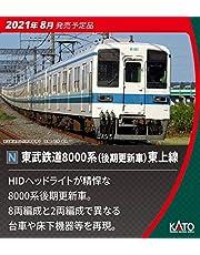 KATO Nゲージ 東武鉄道8000系 後期更新車 東上線 先頭車2両増結セット 10-1651 鉄道模型 電車