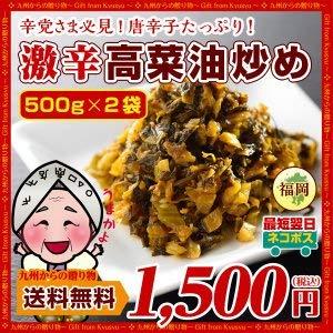 激辛 辛子高菜(500g)油炒め ×2袋 ご家庭用たっぷり 激辛党必見