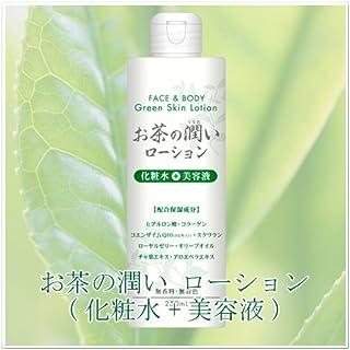 お茶の潤い グリーンローションH 化粧水+美容液