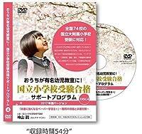 DVD単品販売~国立小学校受験DVD □Disc4「本番に強くなるペーパー学習方法」~難問の攻略と本番対策~