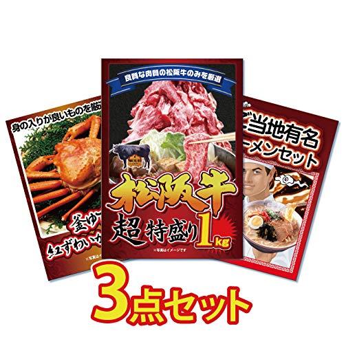 景品セット 3点 …松阪牛肉 1kg、釜茹で紅ズワイガニ 1kg、ラーメンセット