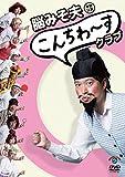 脳みそ夫単独公演「こんちわ~すクラブ」[DVD]