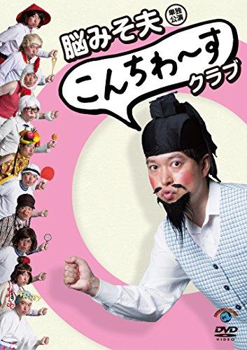 脳みそ夫単独公演「こんちわ~すクラブ」 [DVD]