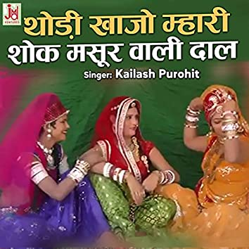 Thodi khajo Mahri Shok Masurwali Daal (Rajasthani)
