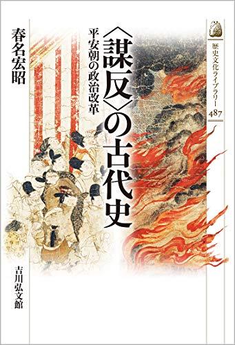 〈謀反〉の古代史: 平安朝の政治改革 (歴史文化ライブラリー)