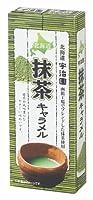 道南食品 北海道宇治園抹茶キャラメル 18粒×10個
