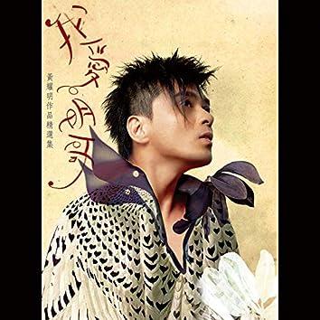 Wo Ai Ming Ge Huang Yao Ming Zuo Pin Jing Xuan Ji