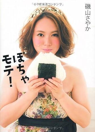 ぽちゃモテ!
