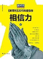 相信力(新周刊2015年度佳作)