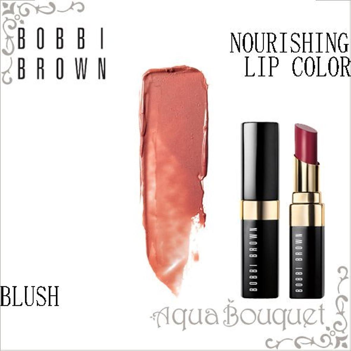模索脱臼するパプアニューギニアボビイ ブラウン オイル インフューズド リップ カラー 2.3g 04 ブラッシュ (BLUSH) BOBBI BROWN NOURISHING LIP COLOR [並行輸入品]