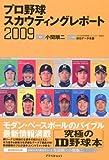 プロ野球スカウティングレポート2009 (アスペクトムック)