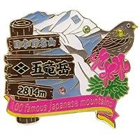 日本百名山[ピンバッジ]1段 ピンズ/五竜岳 エイコー トレッキング 登山 グッズ 通販