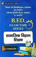 Samajik Vigyan Shikshan (Vinoba Bhave University,Hazaribagh 2nd Semester) B.Ed ExamTime Series