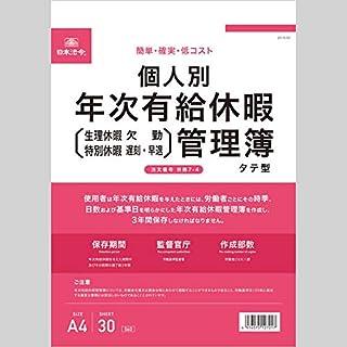 日本法令 個人別年次有給休暇管理簿 A4タテ型30枚入 労務7-4