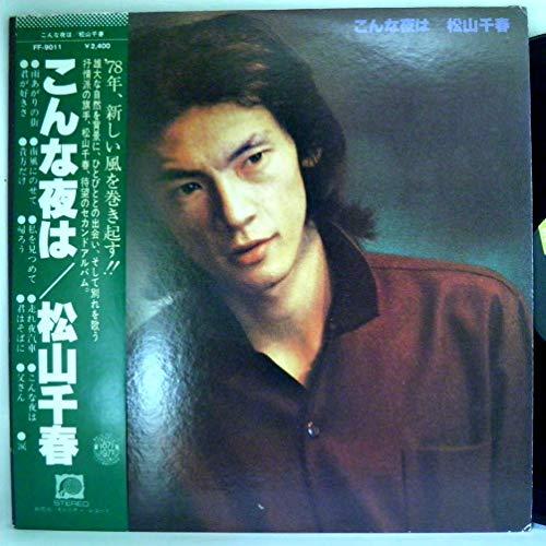 松山千春「こんな夜は」【LP】
