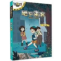 科幻中国系列:地下来客