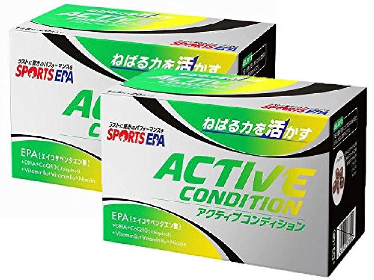 記念肘自動化SPORTS EPA(スポーツEPA) ACTIVE CONDITION(分包) アクティブコンディション 20袋入り×2箱 69083-2SET
