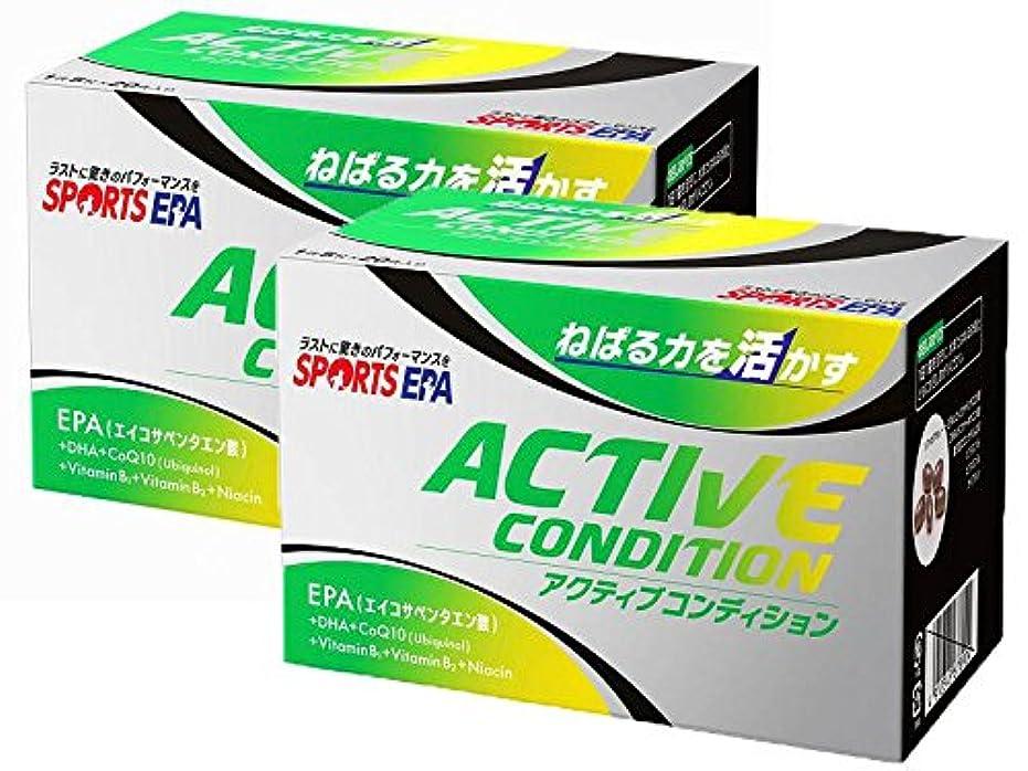 虫を数える騒乱充実SPORTS EPA(スポーツEPA) ACTIVE CONDITION(分包) アクティブコンディション 20袋入り×2箱 69083-2SET
