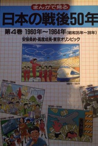 まんがで見る日本の戦後50年〈第4巻〉―安保条約・高度成長・東京オリンピック〈1960年~1964年(昭和35年~39年)〉