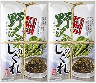 【2個セット】信州 野沢菜のしぐれ220g 時雨煮