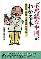 「不思議な中国」がわかる本―経済・政治の疑問から習慣・文化・国民性の謎まで (青春文庫)