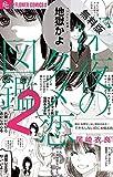 深夜のダメ恋図鑑(2)【期間限定 無料お試し版】 (フラワーコミックス)