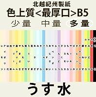 北越紀州色上質B5縦目<最厚口>[うす水](1,600枚)