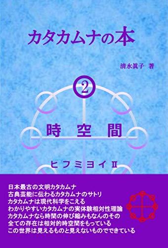 カタカムナの本2 時空間 ヒフミヨイⅡの詳細を見る