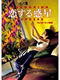 恋する惑星 (字幕版)