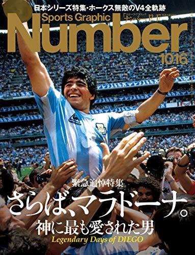 Number(ナンバー)1016号[雑誌]
