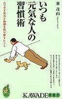 いつも元気な人の習慣術―ムリせず気力と体調を取り戻すヒント (KAWADE夢新書)