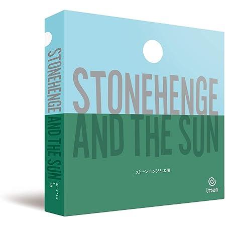 STONEHENGE AND THE SUN (ストーンヘンジと太陽)