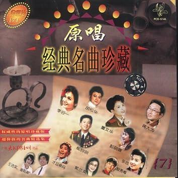 Golden Originals - Famous Classical Songs (7)