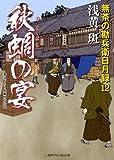 秋蜩の宴 無茶の勘兵衛日月録12 (二見時代小説文庫)
