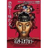 マスターズ・オブ・ホラー [DVD]
