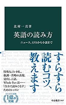 [北村一真]の英語の読み方 ニュース、SNSから小説まで (中公新書)