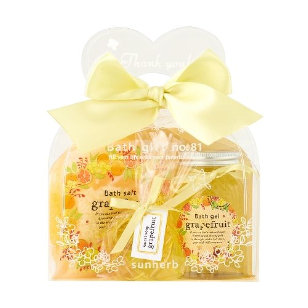 サンハーブ バスギフト No.81 グレープフルーツ(バスジェルとバスアイテムが入ったリボン付きのバスセット シャキっとまぶしい柑橘系の香り)