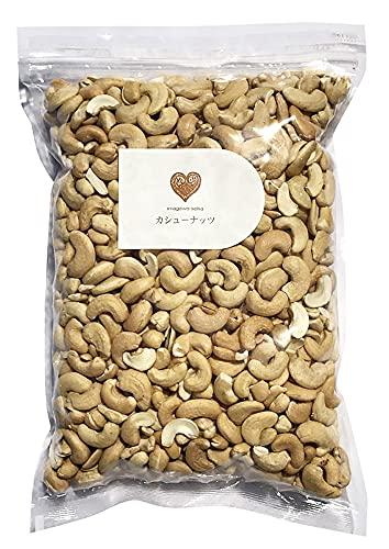 カシューナッツ インド産 1kg 素焼き 国内加工 無塩 無添加 植物油不使用 業務用