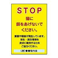 〔屋外用 看板〕 STOP 猫に餌をあげないでください 縦型 丸ゴシック 穴あり 名入れ無料 (900×600mmサイズ)