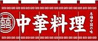 中華料理 のれん No.3427