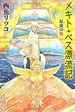 メキト・ベス漂流記  最後の旅 (カドカワ銀のさじシリーズ)