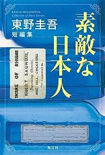 素敵な日本人 東野圭吾短編集