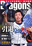 月刊 Dragons ドラゴンズ 2020年12月号 (2020-11-24) [雑誌]